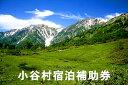 小谷村宿泊補助券5,000円分 【ふるさと納税】旅してみよう...
