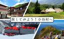 【ふるさと納税】旅してみよう!小谷村へ小谷村宿泊補助券10,000円分