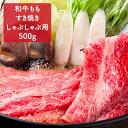 【ふるさと納税】信州牛 和牛もも すき焼き・しゃぶしゃぶ用 500g 【お肉・牛肉・モモ・すき焼き・牛肉/しゃぶしゃぶ】
