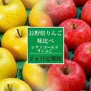 【ふるさと納税】2カ月定期便 長野県りんごの味比べ(約5kg...