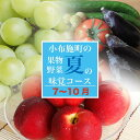 【ふるさと納税】3ヶ月頒布会(7・8・9月) 小布施町 夏の...