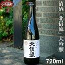 【ふるさと納税】清酒「北信流」大吟醸...