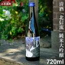 【ふるさと納税】清酒「北信流」純米大吟醸...
