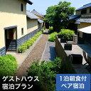 【ふるさと納税】 1泊2日 選べる個性的ゲストハウス&魅力発掘プラン