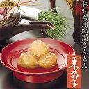 【ふるさと納税】桜井甘精堂 おせち純栗かの子