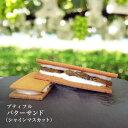 【ふるさと納税】プティフル バターサンド (シャインマスカッ...