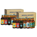 【ふるさと納税】玉村本店 志賀高原ビール24本セット 【お酒・ビール】