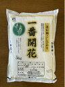 【ふるさと納税】R009-09 木島平産コシヒカリ「一番開花」5kg