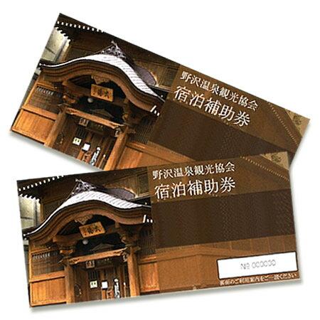 【ふるさと納税】長野県野沢温泉村 Cコースの紹介画像2
