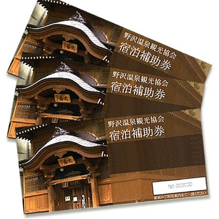 【ふるさと納税】長野県野沢温泉村 Dコースの紹介画像2