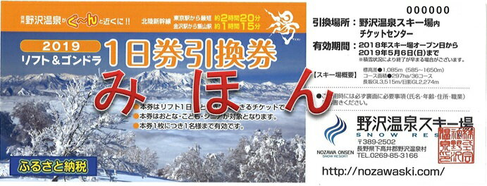 【ふるさと納税】長野県野沢温泉村 Iコース リフト券1日券