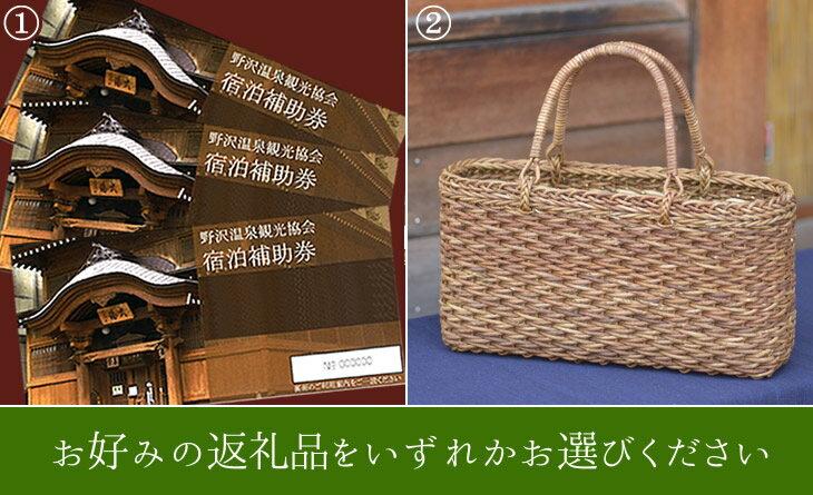 【ふるさと納税】長野県野沢温泉村 Dコースの商品画像