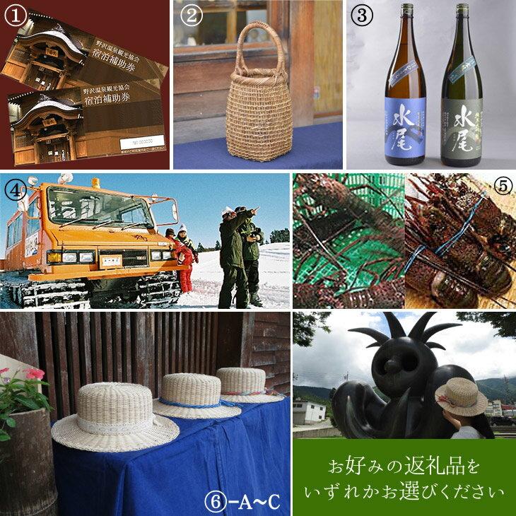 【ふるさと納税】長野県野沢温泉村 Cコースの商品画像