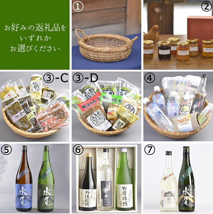【ふるさと納税】長野県野沢温泉村 Bコース