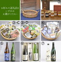 【ふるさと納税】長野県野沢温泉村 Bコース...