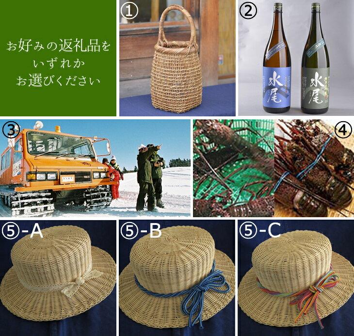 【ふるさと納税】長野県野沢温泉村 Cコース