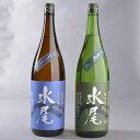 【ふるさと納税】B-6 野沢温泉ほろ酔い(水尾特別純米酒・辛口吟醸)2本セット