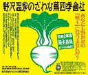 【ふるさと納税】野沢温泉のざわな蕪四季會社 【蕪主出資1口】