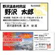 【ふるさと納税】長野県野沢温泉村 Iコース リフト券1日券と村民証