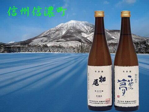 【ふるさと納税】一茶のふるさと飲みくらべ(純米吟醸酒720ml1本、特別純米酒720ml1本)