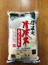 【ふるさと納税】信濃町産 清流米あきたこまち(5kg、箱入り...