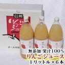 【ふるさと納税】 りんごジュース (ストレート)6本セット ...