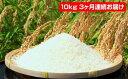 【ふるさと納税】【3ヶ月連続】平30年度産(新米)特別栽培米...