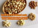 【ふるさと納税】無塩・素焼きのミックスナッツ(400g×3袋...