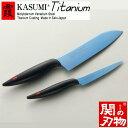 【ふるさと納税】H30-06 霞 KASUMI チタンコーティング包丁 2本セット