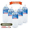 【ふるさと納税】S10-22 高賀の森水 5年保存水 200...