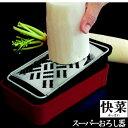 H9-01 快菜 スーパーおろし器