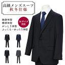 【ふるさと納税】高級メンズスーツ 秋冬仕様 【色は選択できません】D43-03...