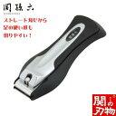 【ふるさと納税】H5-01 関孫六 爪切り type101L