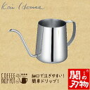 【ふるさと納税】H11-07 KHS コーヒードリップポット...