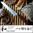 【ふるさと納税】H23-08 和NAGOMI パン切り包丁