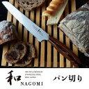 【ふるさと納税】H23-08 和NAGOMI パン切り包丁...