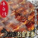 【ふるさと納税】 G10-01 うなぎお食事券