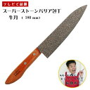【ふるさと納税】スーパーストーンバリア包丁 牛刀180mm ...
