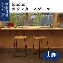 【ふるさと納税】100021 【おうち時間】tonono カウンタースツール