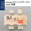 【ふるさと納税】700002 【おうち時間】tonono ダイニングテーブル nami 角脚