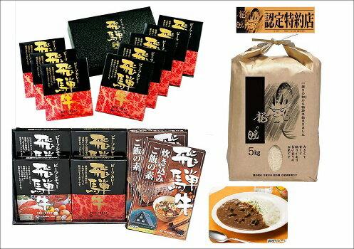 【ふるさと納税】吉田ハム 飛騨牛ビーフカレー8食&飛騨牛味わいセット&「龍の瞳」5kg