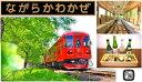 【ふるさと納税】M42S16 観光列車「ながら」川風号ほろ酔いプラン予約券(ペア)