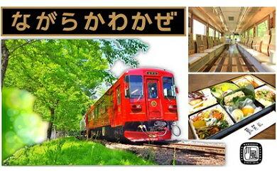 【ふるさと納税】 観光列車「ながら」川風号お弁当プラン予約券(シングル)