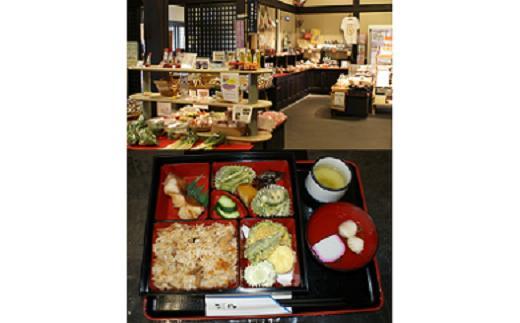 【ふるさと納税】 太田宿中山道会館お食事券&お土産品セット