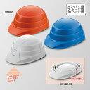【ふるさと納税】防災用折り畳みヘルメット「オサメット3個セット(ホワイト・オレンジ・ブルー各色1個)」