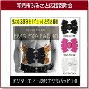 【ふるさと納税】ドクターエアー EMSエクサパッド10(ホワイト)