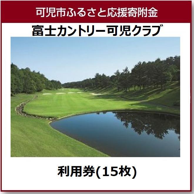 【ふるさと納税】富士カントリー可児クラブ利用券(15枚)