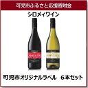 【ふるさと納税】シロメィワイン(可児市オリジナルラベル)6本セット