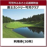 【ふるさと納税】富士カントリー可児クラブ利用券(30枚)