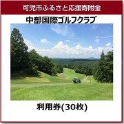 【ふるさと納税】中部国際ゴルフクラブ利用券(30枚)